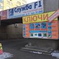 Ключи срочно , Изготовление ключей в Железногорске