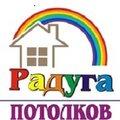 Радуга потолков, Установка потолков в Шпаковском районе