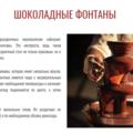 Организация шоколадных фонтанов