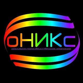 РПК Оникс