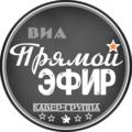 ВИА Прямой Эфир, Заказ ансамблей на мероприятия в Обнинске