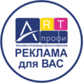 АРТ ПРОФИ, Листовка в Балашихе