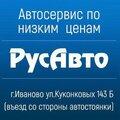 РусАвто, Ремонт двигателя авто в Городском округе Иваново