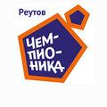 Чемпионика Реутов, Занятие по футболу в Красногорске