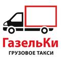 ГазельКи ГрузчиКи, Заказ междугородних перевозок в Республике Дагестан