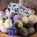 Доставка цветов в Янауле