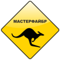 """ООО """"Мастерфайбр Уфа РБ"""", Услуги озеленения в Уфе"""