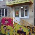 Студия детских причёсок Никитошка, Мужская стрижка в Октябрьском районе
