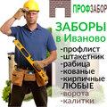 Профзабор Иваново, Устройство бетонного фундамента в Иванове