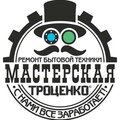 Телемастерская ИП Троценко С.В., Ремонт аудиотехники в Саратовской области