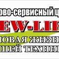 """Авторизованный сервисный центр """"NEW-LIFE"""", Ремонт телевизоров в Сельском поселении посёлок Винзили"""