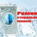 ООО Стиралка сервис, Ремонт: не отжимает в Калининском районе