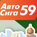 Автосига59, Диагностика авто в Чайковском