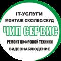 Чип-Сервис, Ремонт мобильных телефонов и планшетов в Городском округе Владимир