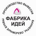"""ООО """"А-Фабрика идей"""", Дизайн рекламы в Новосибирске"""