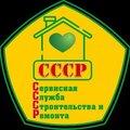 Сервисная Служба Строительства и Ремонта, Демонтаж газовой сети в Ростовской области