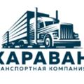 Караван, Услуги грузчиков в Челябинске