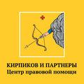 Кирпиков и партнеры, Услуги юристов по лицензированию в Сыктывкаре