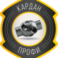 КарданПрофи, Ремонт карданных валов в Москве