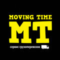 Moving Time, Услуги манипулятора в Центральном районе