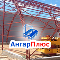 Ангар Плюс, Другое в Городском округе Краснодар