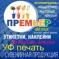 """ООО ПК """"Премьер"""", Дизайн этикетки в Новосибирске"""