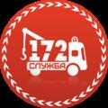 Служба Эвакуации 172, Манипуляторы в Городском округе Тюмень