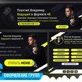 Дизайн групп вконтакте