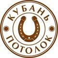 КУБАНЬ ПОТОЛОК, Монтаж натяжного потолка в Краснодарском крае