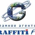 ООО Граффити ФМ, Организация праздника под ключ в Астрахани