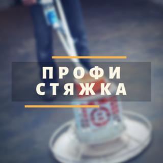 Профи Стяжка