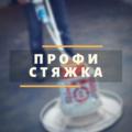 Профи Стяжка, Устройство бетонной стяжки в Выселковском сельском поселении