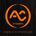 «А-Сервис», Ремонт телевизоров в Городском округе Ступино