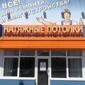 Натяжные потолки Hart, Установка потолков в Ростовской области