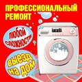 В РЕМОНТЕ, Ремонт не сливающей воду стиральной машины в Московском районе