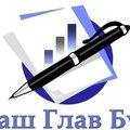 ВашГлавБух , Бизнес-консалтинг в Челябинской области