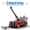 Спасатель, Эвакуатор для легковых авто в Нижнем Новгороде