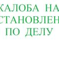 Обжалование постановлений об административных правонарушениях