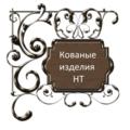 Кованые изделия НТ, Электрическая дуговая сварка в Свердловской области