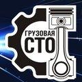 Грузовая СТО, Ремонт авто в Усть-Щербедине