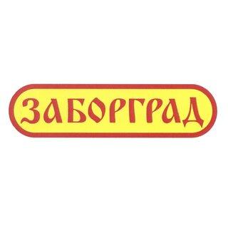 ЗаборГрад