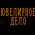 Ювелирное Дело, Огранка камней в Ростовской области
