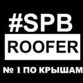 Экскурсии по крышам СПб - SPB ROOFER, Другое в Санкт-Петербурге