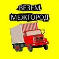 ВЕЗЕМ МЕЖГОРОД, Услуги грузоперевозок и курьеров в Удмуртской Республике