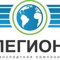 """ООО ТК """"ЛЕГИОН"""", Услуги грузоперевозок и курьеров в Вологде"""