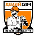 Служба быта Делай Сам, Аренда инструментов в Городском округе Киров