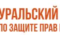 Уральский центр по защите прав граждан, Защита прав потребителей при возврате бракованных товаров в Муниципальном образовании Екатеринбург