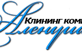 Клининговая компания Алёнушка, Мытье посуды в Строгино