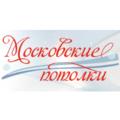 Московские потолки, Установка потолков в Силино