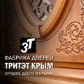 Фабрика дверей ТриТэТ Крым, Установка дверей и замков в Бахчисарае